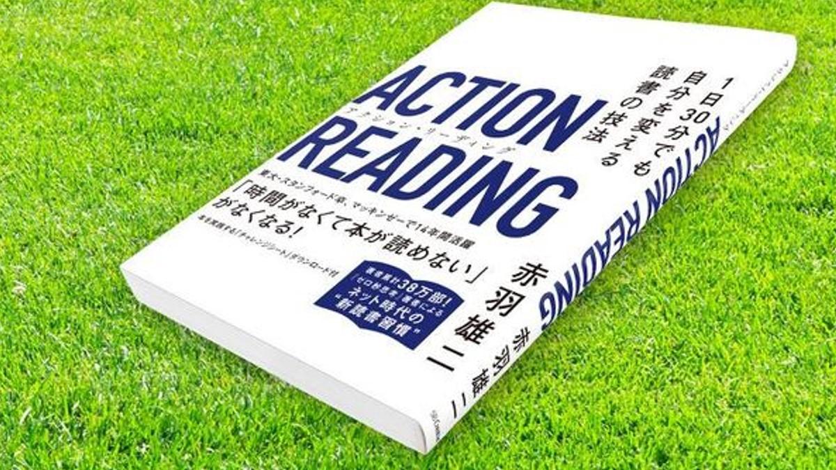 実践『アクションリーディング』自分を変える行動読書